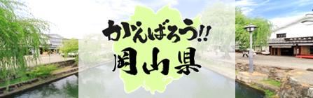 がんばろう岡山県