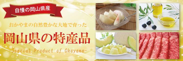 岡山県の特産品