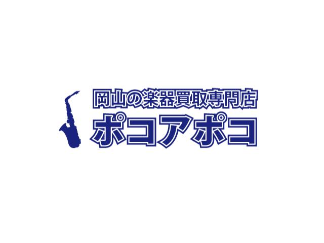楽器買取の岡山ポコアポコ 様