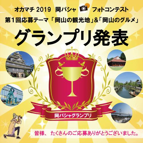 岡パシャ グランプリ発表