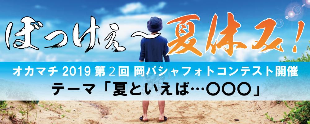 第二回 Okamachiフォトコンテスト 岡パシャ