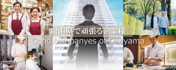 岡山でがんばる企業