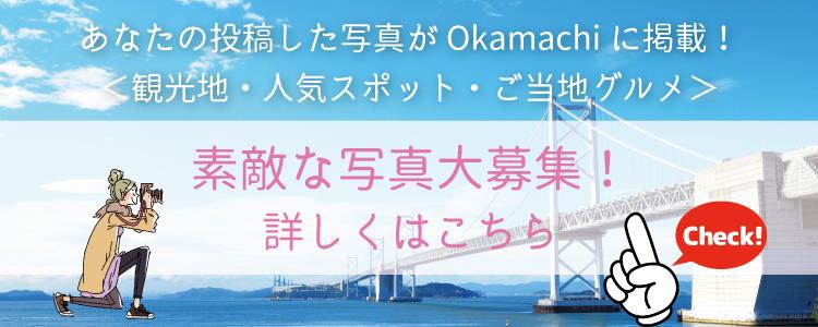 岡山の魅力的な写真を大募集