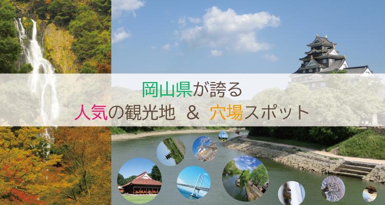 岡山の観光地