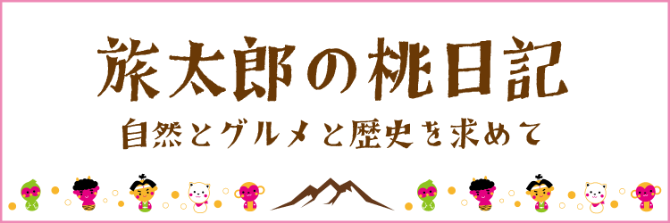 旅太郎の桃日記