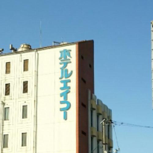 ビジネスホテル エイコー