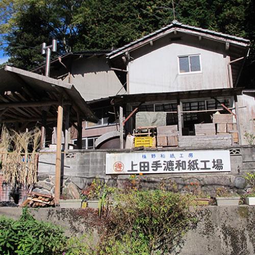 上田手漉和紙工場