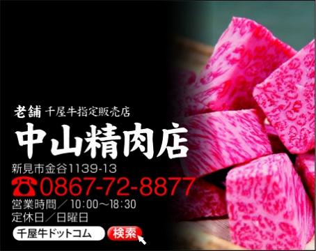 中山精肉店