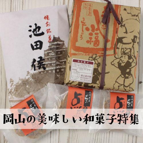 岡山の美味しい和菓子特集