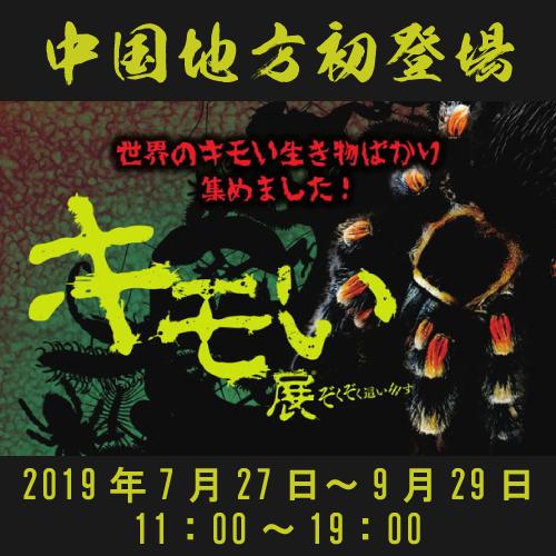 「キモい展」in岡山