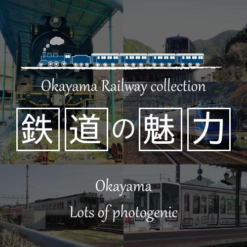 岡山 鉄道コレクション