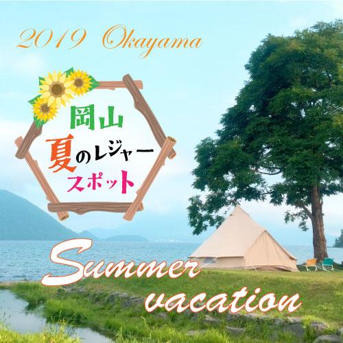 岡山夏のレジャースポット