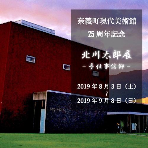 奈義町現代美術館開館25周年記念