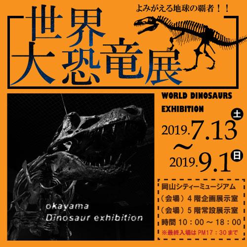 よみがえる地球の覇者!! 世界大恐竜展