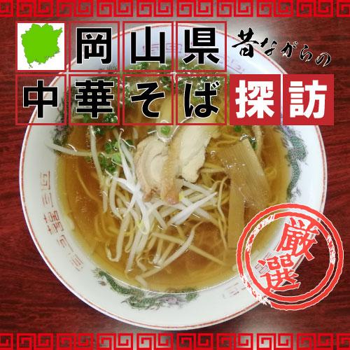 昔ながらの味 中華そば探訪