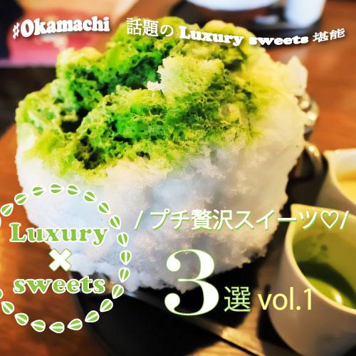 プチ贅沢スイーツ3選 vol.1