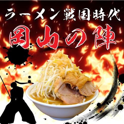 ラーメン戦国時代 岡山の陣vol.1
