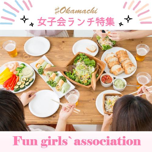 女子会ランチ特集 vol.1