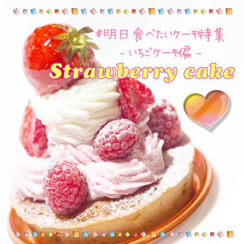 明日食べたいケーキ特集 イチゴ編