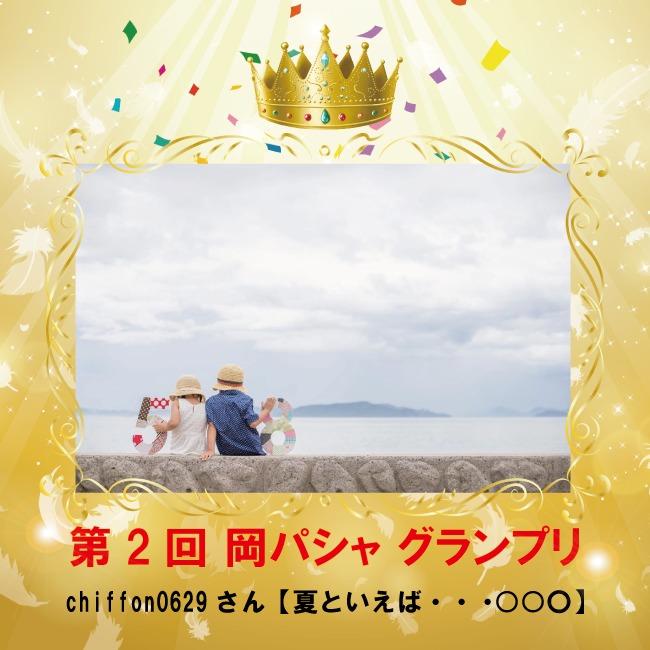 第2回 岡パシャグランプリ