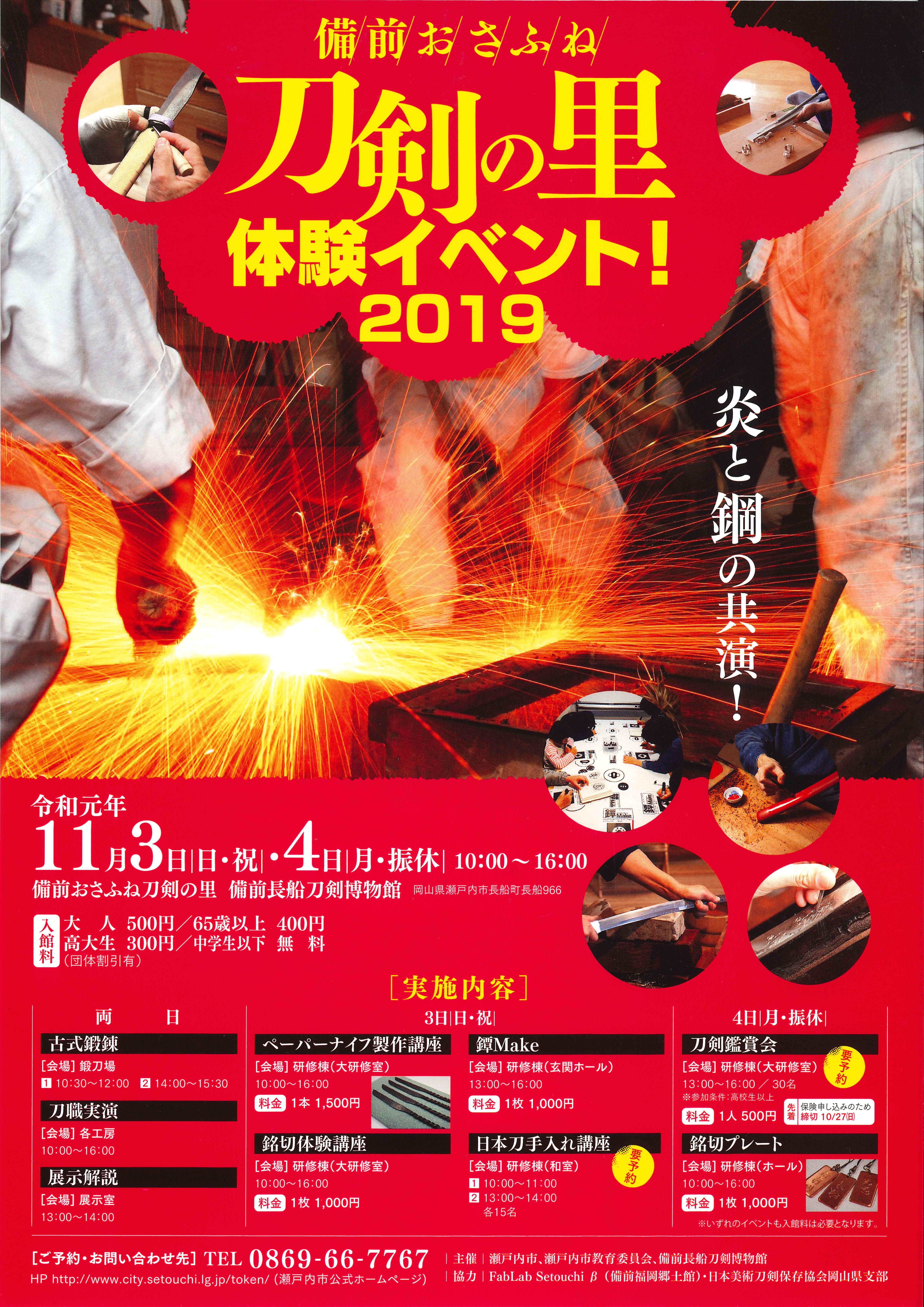 備前おさふね刀剣の里 体験イベント2019