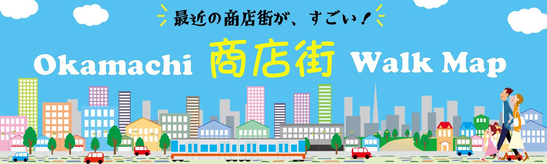 岡山の商店街