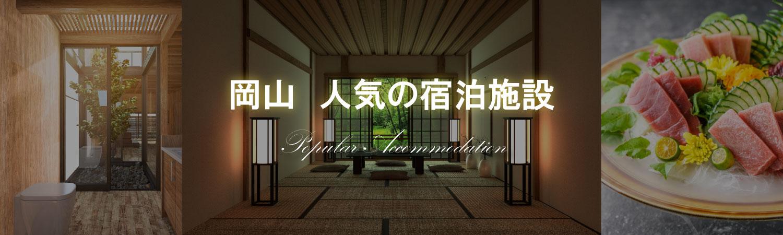 岡山の宿泊施設
