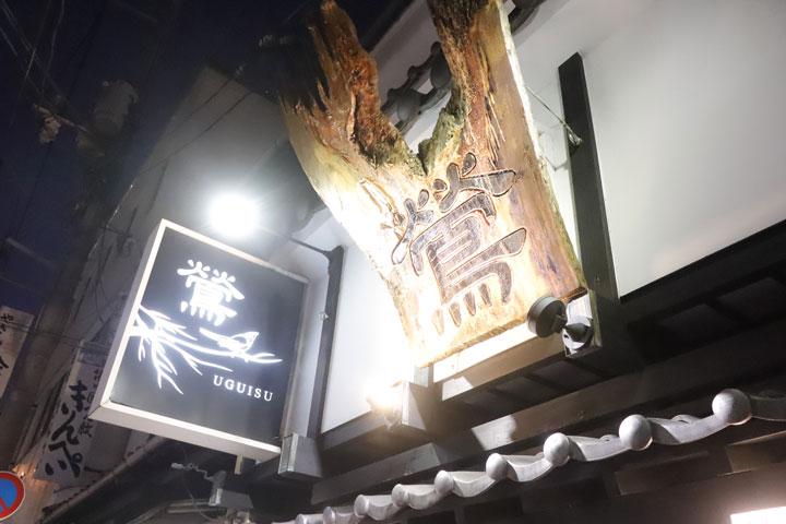 鶯(うぐいす) 倉敷店 様