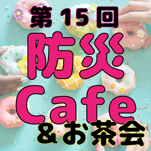 第15回防災カフェ&お茶会