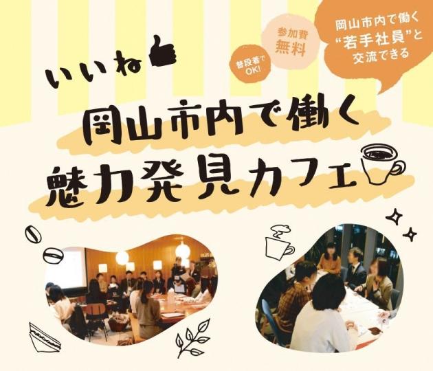 『いいね!岡山市内で働く』魅力発見カフェ