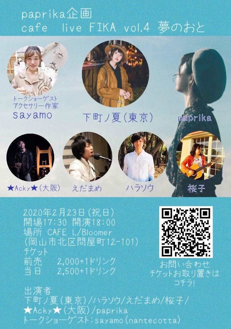 paprika企画 cafe live FIKA vol.4 夢のおと