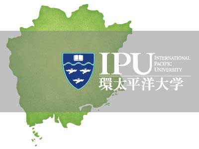 IPU・環太平洋大学