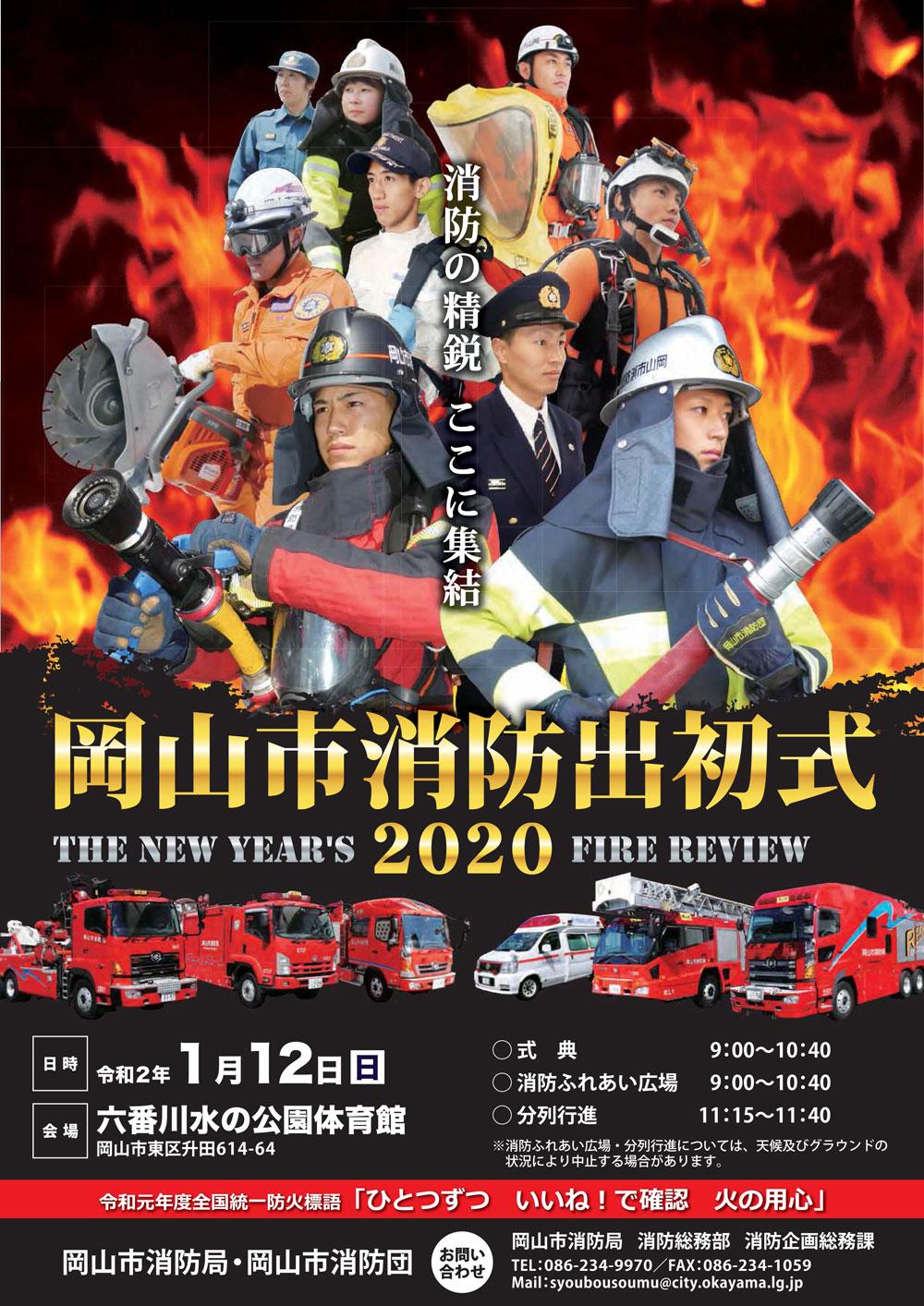 令和2年岡山市消防出初式を開催します