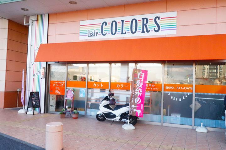 colors 様