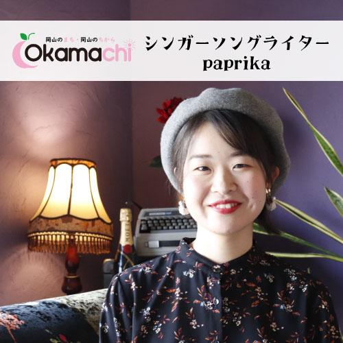 シンガーソングライターpaprikaにインタビュー