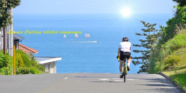 レジャー、サイクリング