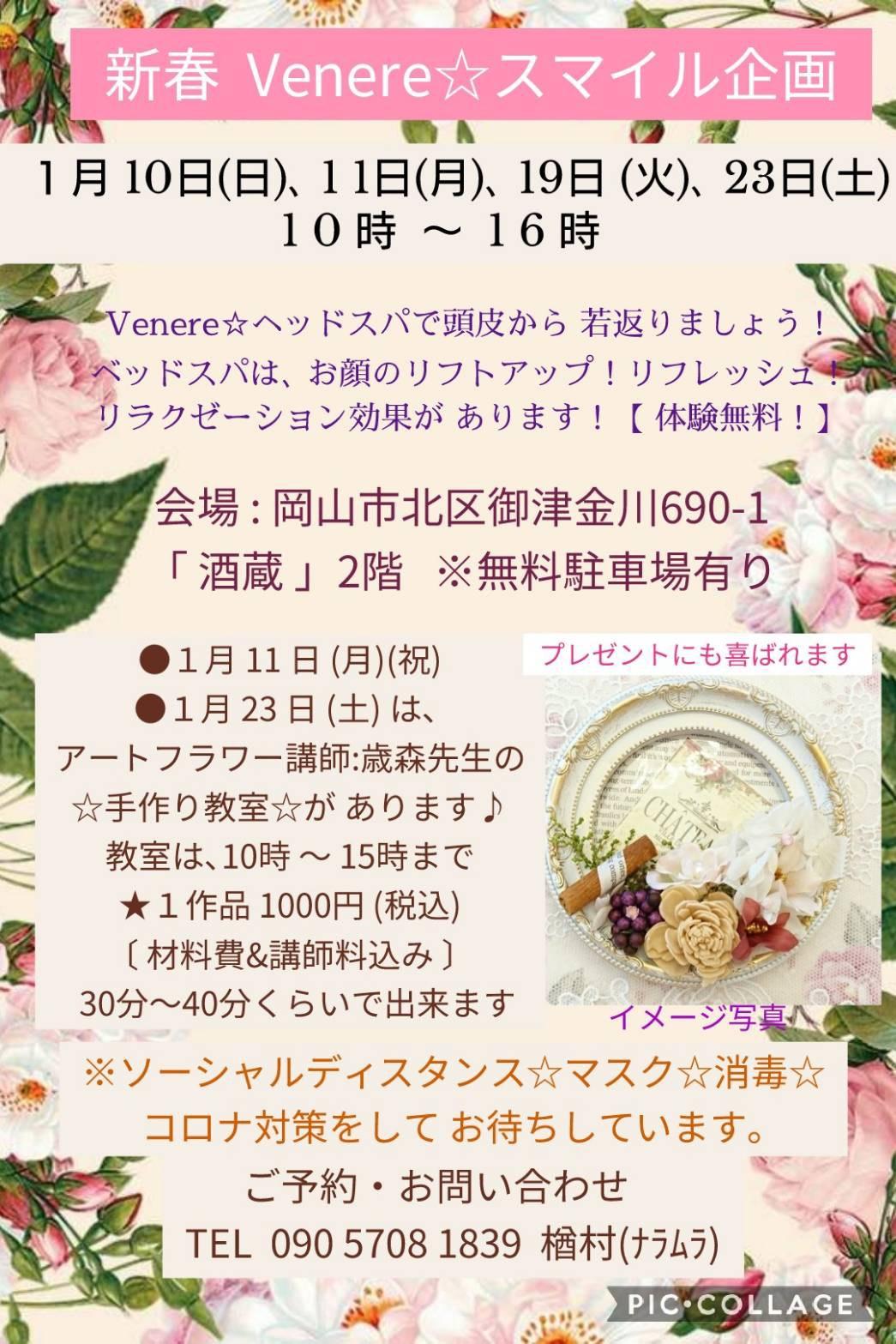 Venere☆スマイル企画