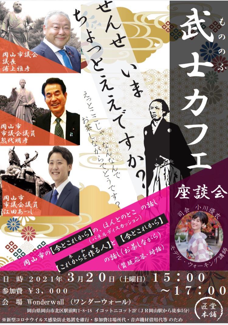 武士カフェ座談会☆もののふカフェ