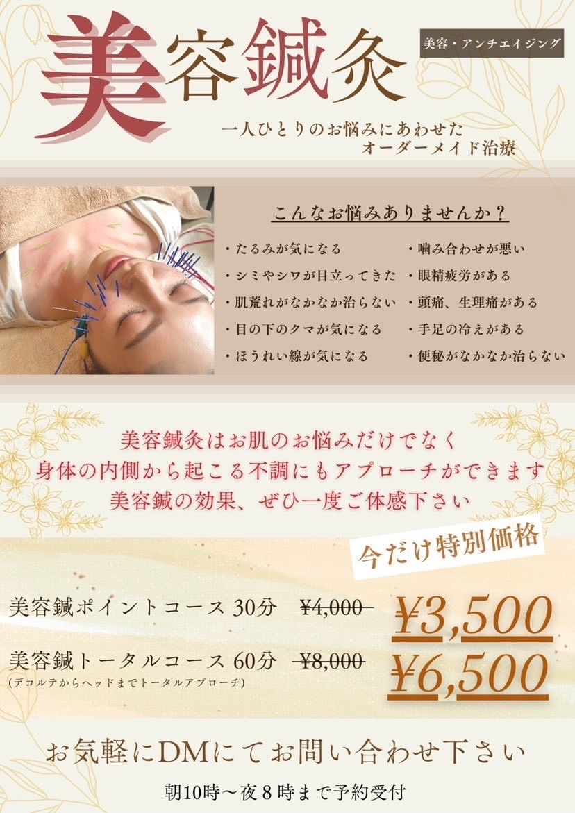 美容鍼灸☆オーダーメイド治療
